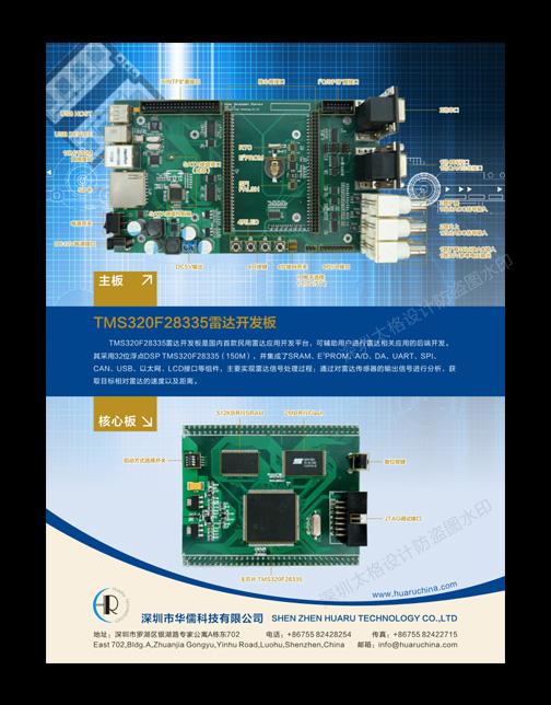 项目简介:此彩页设计方案主要用来介绍特定功能的雷达开发板,使