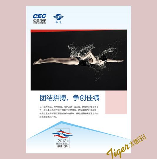 游泳比赛海报设计_深圳桑达电子集团有限公司_设计