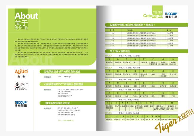 深圳市博卡生物技术有限公司 产品目录设计案例