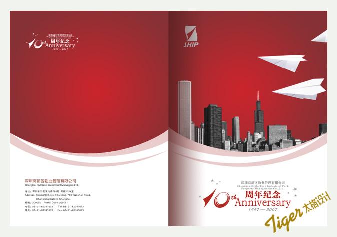 十周年画册设计_深圳高新区物业管理有限公司_设计